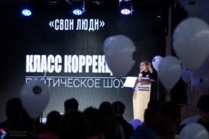 Поэты Владивостока поборолись за место в «Классе Коррекции»
