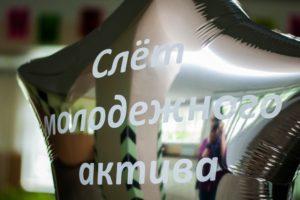 500 приморцев стали участниками Слетов молодежного актива
