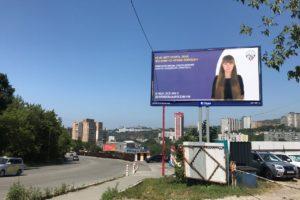 Волонтеры Приморья появились на рекламных конструкциях по городу