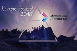 Определились участники 2-го этапа конкурса проектов «Молодежь Приморья 2018»