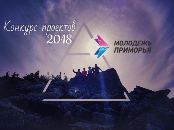 """Очная защита Конкурса проектов """"Молодежь Приморья 2018"""" @ Центр содействия развитию молодежи"""