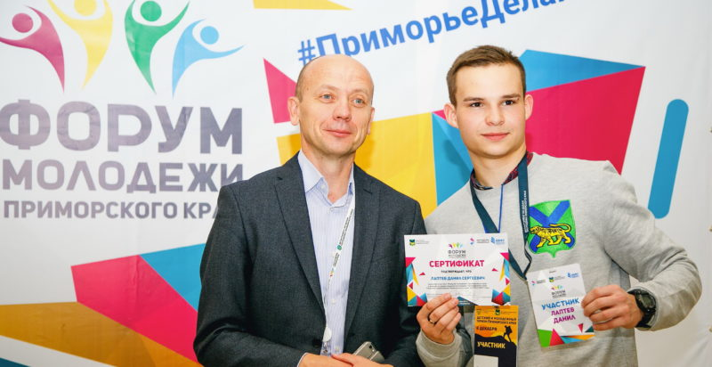 Форум молодежи Приморского края @ ВДЦ Океан