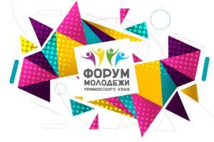 Более 500 заявок подано на участие в Форуме молодежи Приморья