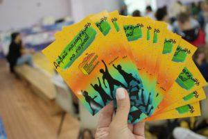 Мероприятие в Арсеньеве завершит серию Слетов активной молодежи