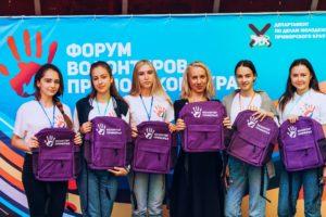 Форум волонтеров провели при содействии Центра
