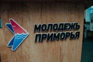 В Центре СРМ прошло совещание по подготовке к форуму «Восток»