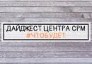 ДАЙДЖЕСТ ЦЕНТРА СРМ #ЧТОБУДЕТ (16 неделя 2019 г.)