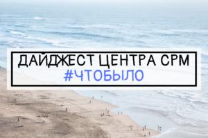 ДАЙДЖЕСТ ЦЕНТРА СРМ #ЧТОБЫЛО (15 неделя 2019 г.)