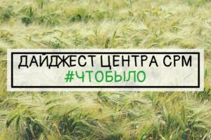 ДАЙДЖЕСТ ЦЕНТРА СРМ #ЧТОБЫЛО (14 неделя 2019 г.)