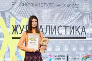 В Центре СРМ наградили лауреатов приморской «Студвесны» в направлении «Журналистика»