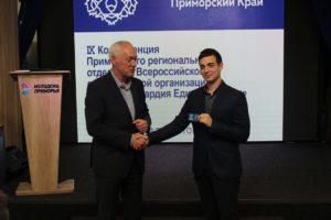 Региональная конференция приморского регионального отделения «Молодой гвардии Единой России» прошла в Центре СРМ