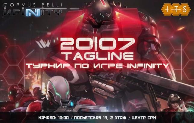 Турнир по игре Infinity