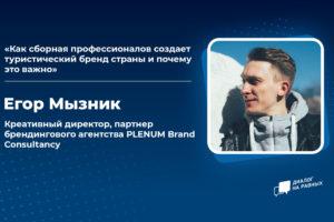 «Диалог на равных» — О создании бренда России