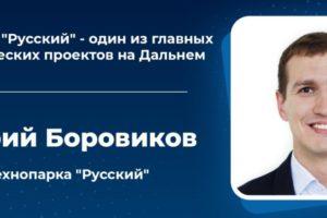 «Диалог на равных» с Дмитрием Боровиковым