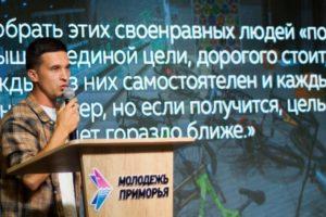 Краевой конкурс проектов «Молодежь Приморья 2019»