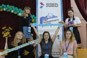 Слет молодежного актива Приморского края прошел в г. Спасск-Дальний!