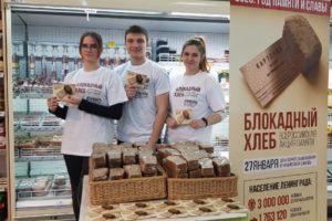Акция «Блокадный хлеб» прошла в Приморском крае