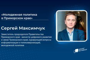 «Диалог на равных» с Сергеем Максимчуком.