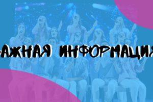 Информация о проведении регионального фестиваля «Российкая студенческая весна»!