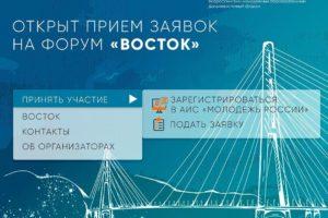 Открыта регистрация на форум «Восток» 2020!