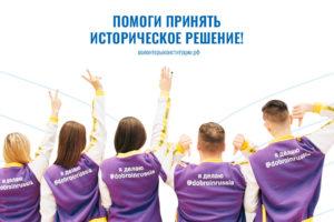 Волонтеры конституции, открыт прием заявок!