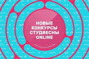 Сними видео и попади на фестиваль Студвесны в Ростове!