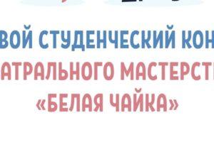 Краевой студенческий конкурс театрального мастерства «Белая чайка»!