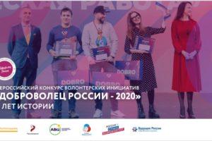 Конкурс «Доброволец России – 2020»!
