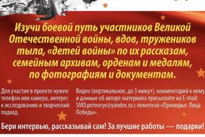 Проект «Приморье: Лица Победы»