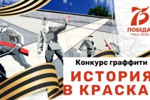 Нарисуй свою историю. Краевой конкурс патриотических граффити «История в красках» стартовал в Приморье!