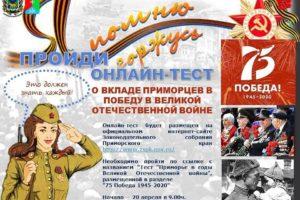 Онлайн-тест «Приморье в годы Великой Отечественной войны»