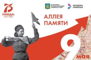Аллея Памяти появится во Владивостоке ко Дню Победы