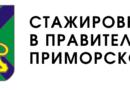 Стажировка в Правительстве Приморскго края