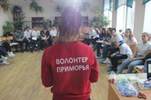 В Приморском крае подвели итоги регионального этапа всероссийского конкурса «Регион добрых дел»