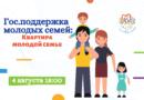 Бесплатные вебинары по актуальным социальным вопросам проведет Клуб молодых семей Приморского края