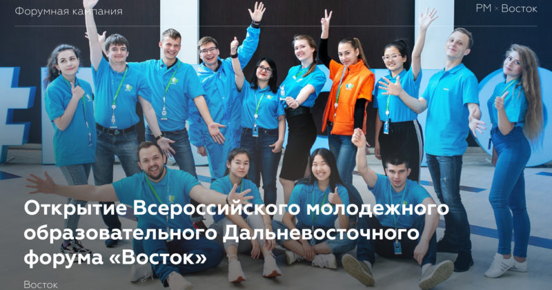 Стартовал Всероссийский молодежный онлайн-форум «Восток»