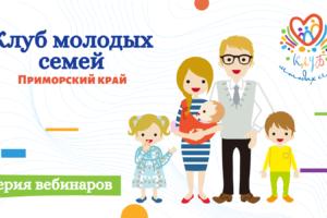 Молодые семьи Приморья приглашают принять участие в бесплатных вебинарах, в рамках клуба Молодых семей Приморского края