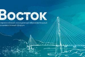 Владивосток во второй раз объединит молодых лидеров со всей страны на Всероссийском молодежном форуме «Восток»
