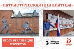 В Приморском крае активная молодежь завершила реализацию двух патриотических проектов