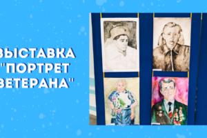 Акция-выставка «Портрет ветерана» прошла в Приморском крае в городе Артём