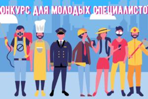 Стартовал конкурсный отбор молодых специалистов на ведущие предприятия Приморья