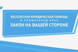 Бесплатная юридическая помощь в Приморском крае