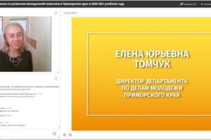 Онлайн-совещание по вопросам реализации молодежной политики прошло в Приморье