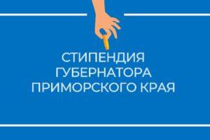 Начался прием заявок от студентов на стипендию Губернатора Приморского края!
