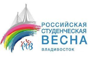 Открыт прием заявок на участие в региональном фестивале «Российская студенческая весна»!