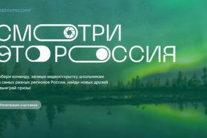 Конкурс видеооткрыток «Смотри, это Россия»