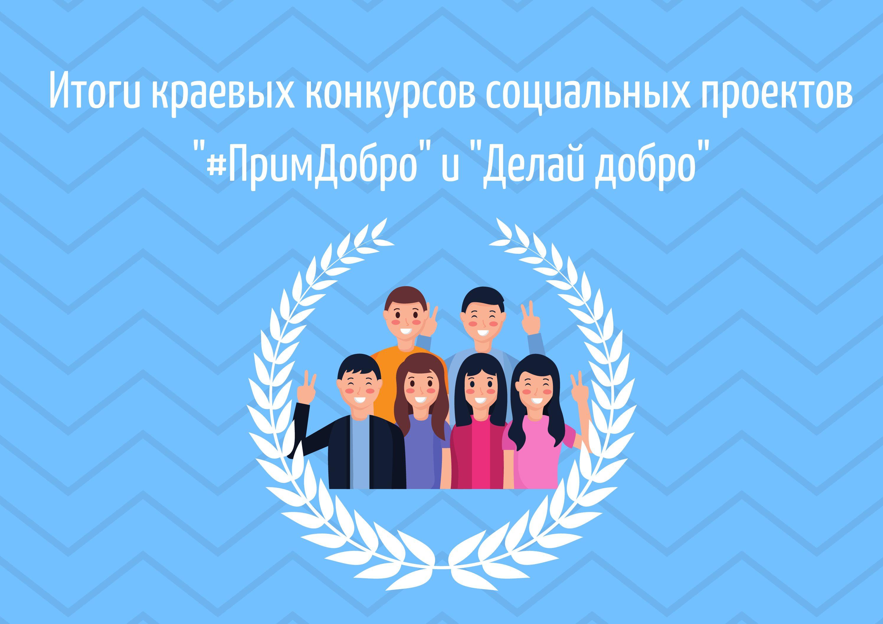 Итоги краевых конкурсов социальных проектов «#ПримДобро» и «Делай добро»