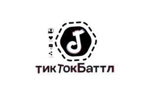 «Tik-Tok Баттл»