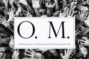 Литературно-театральный проект — О.М.
