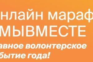 В рамках Международного дня Добровольца 4-5 декабря пройдет марафон #МЫВМЕСТЕ